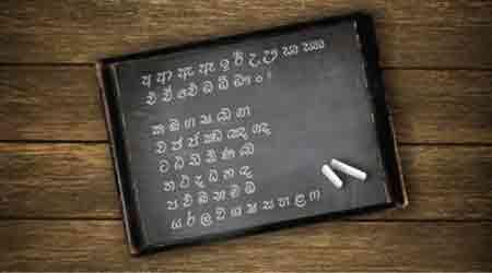 The-Modern-Sinhala-Language--1